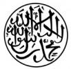 Dhikr als arabische Kalligrafie